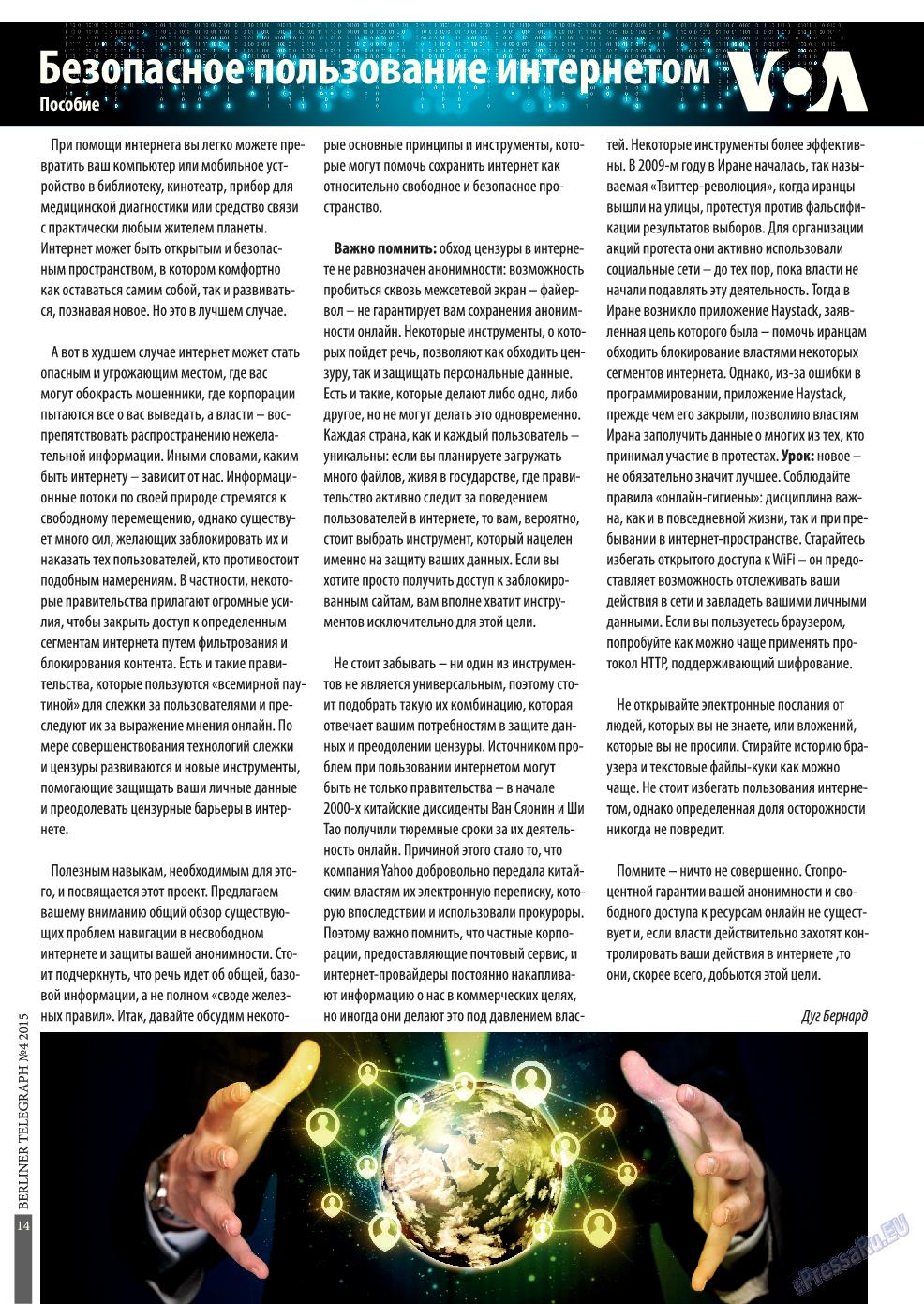 Берлинский телеграф (журнал). 2015 год, номер 4, стр. 14