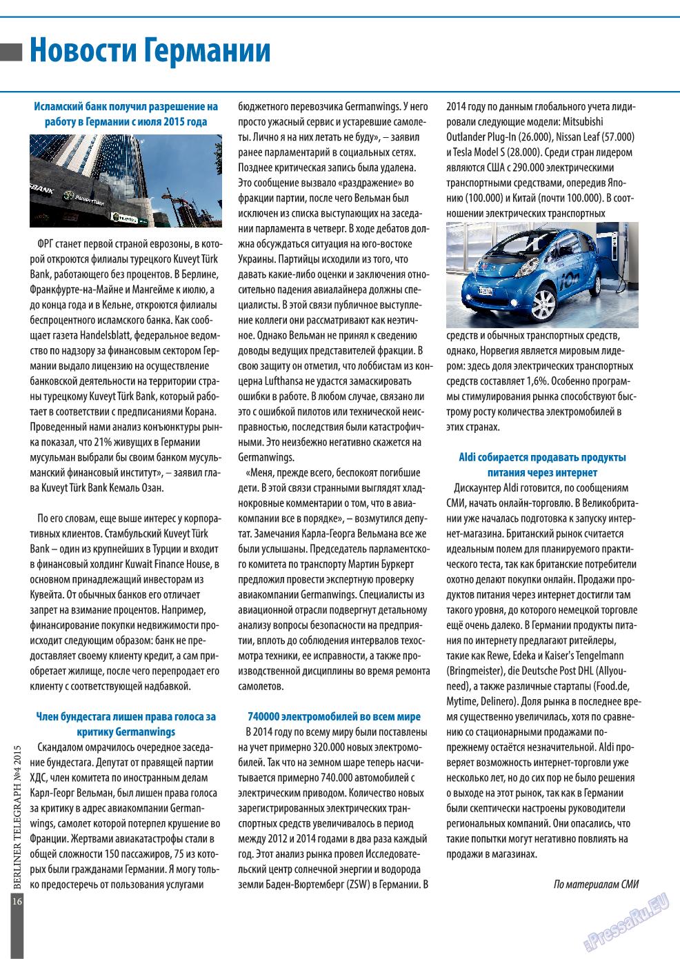 Берлинский телеграф (журнал). 2015 год, номер 4, стр. 16