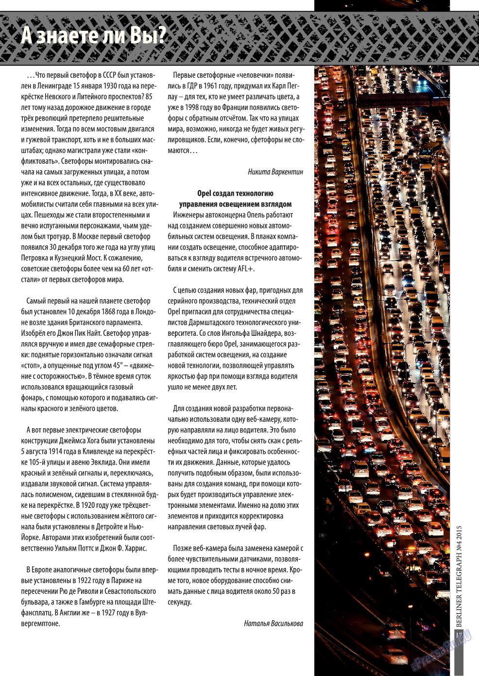 Берлинский телеграф (журнал). 2015 год, номер 4, стр. 17