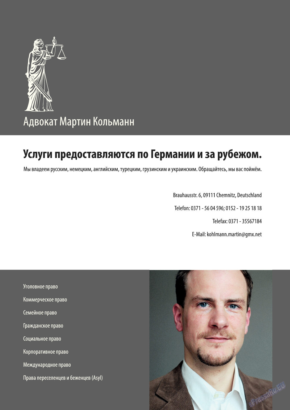 Берлинский телеграф (журнал). 2015 год, номер 4, стр. 2