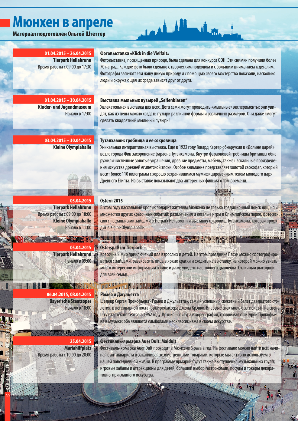 Берлинский телеграф (журнал). 2015 год, номер 4, стр. 20