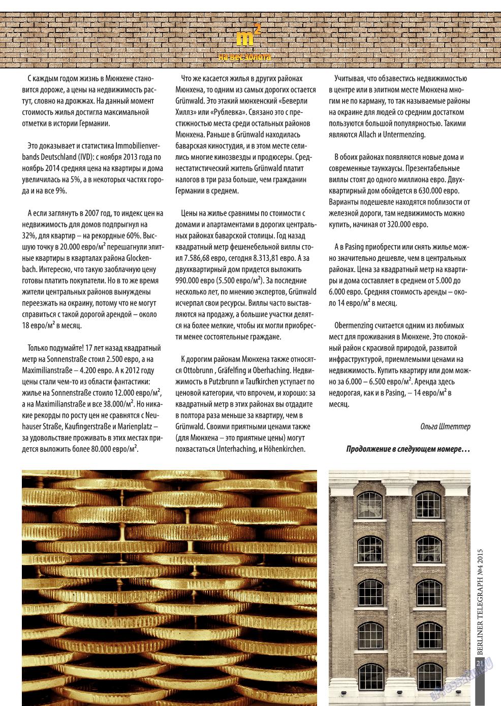 Берлинский телеграф (журнал). 2015 год, номер 4, стр. 21