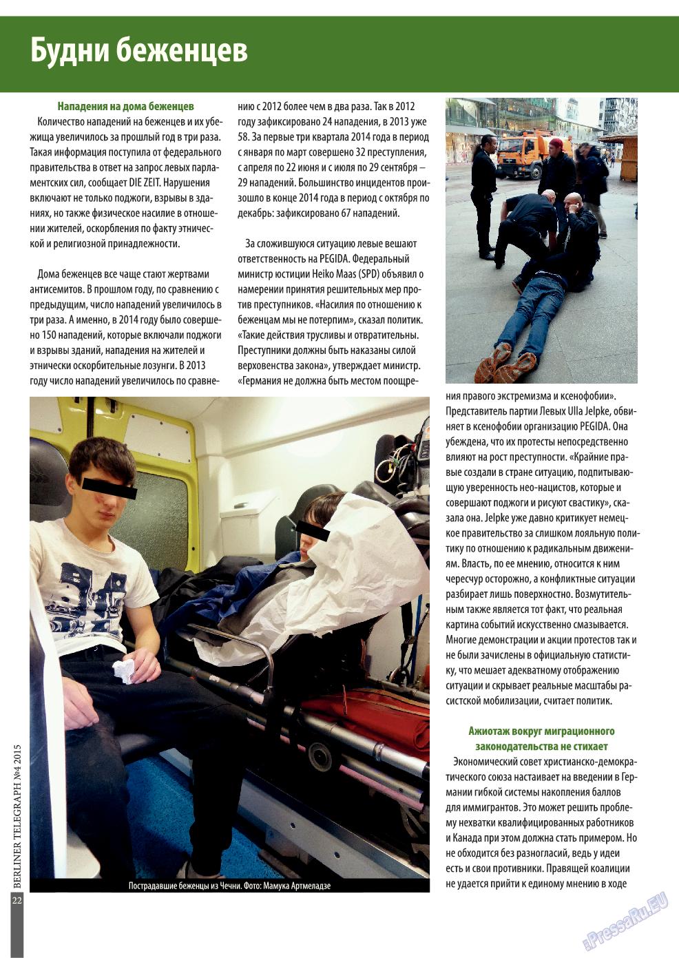 Берлинский телеграф (журнал). 2015 год, номер 4, стр. 22