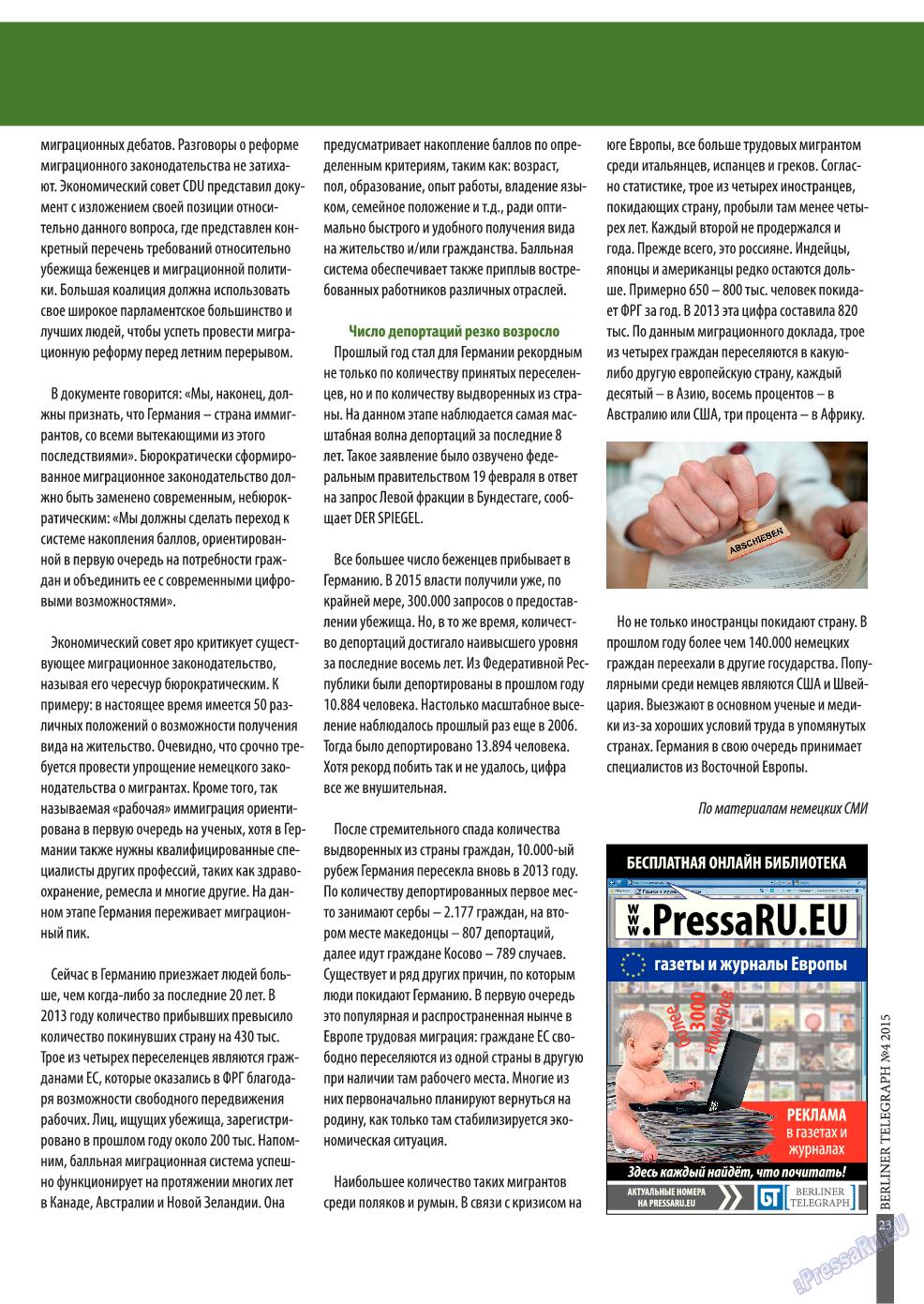 Берлинский телеграф (журнал). 2015 год, номер 4, стр. 23