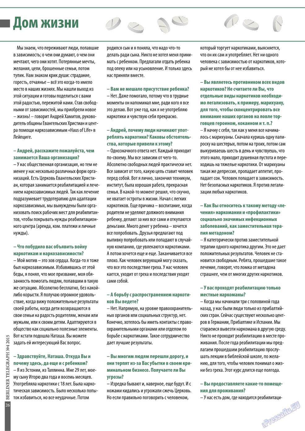 Берлинский телеграф (журнал). 2015 год, номер 4, стр. 26
