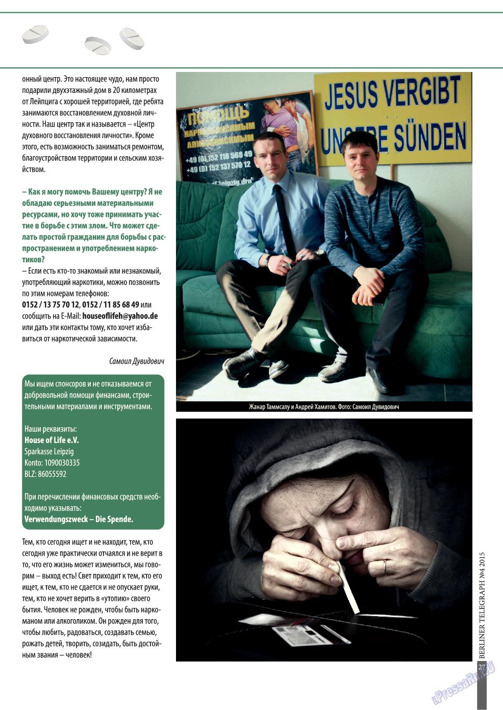 Берлинский телеграф (журнал). 2015 год, номер 4, стр. 27