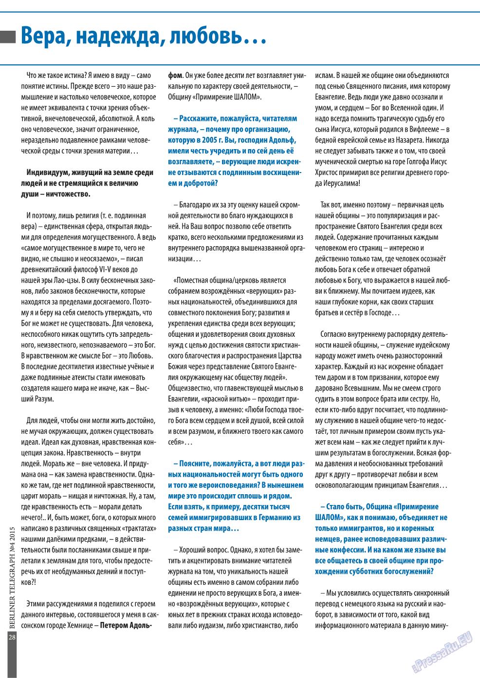 Берлинский телеграф (журнал). 2015 год, номер 4, стр. 28