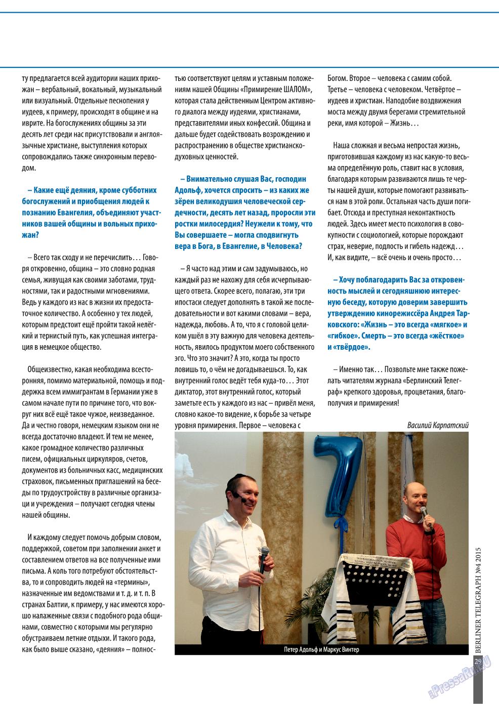 Берлинский телеграф (журнал). 2015 год, номер 4, стр. 29