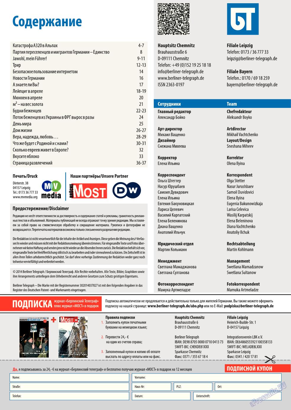 Берлинский телеграф (журнал). 2015 год, номер 4, стр. 3