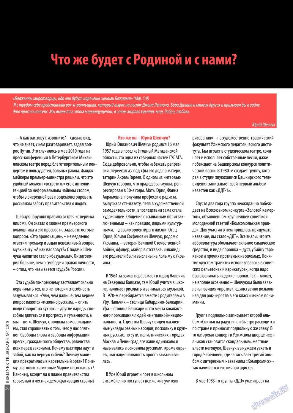 Берлинский телеграф (журнал). 2015 год, номер 4, стр. 30