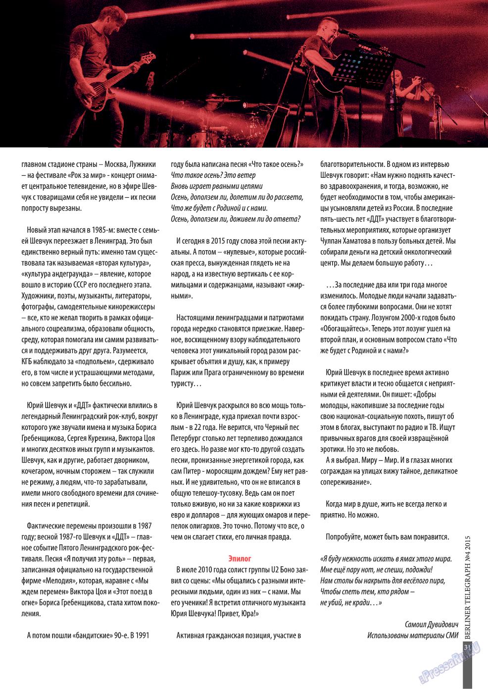 Берлинский телеграф (журнал). 2015 год, номер 4, стр. 31