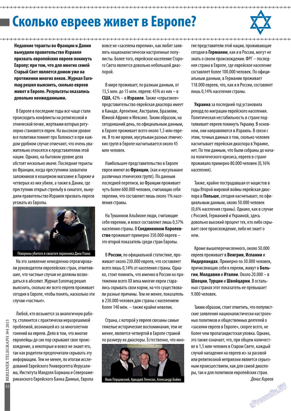 Берлинский телеграф (журнал). 2015 год, номер 4, стр. 32