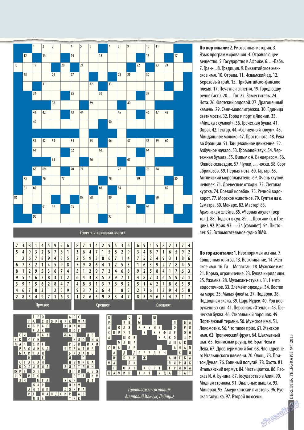 Берлинский телеграф (журнал). 2015 год, номер 4, стр. 37