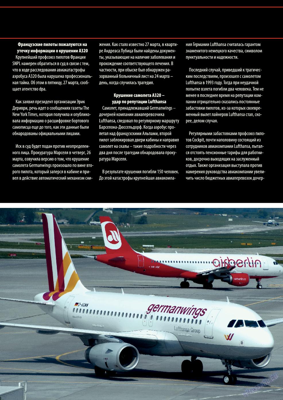 Берлинский телеграф (журнал). 2015 год, номер 4, стр. 5