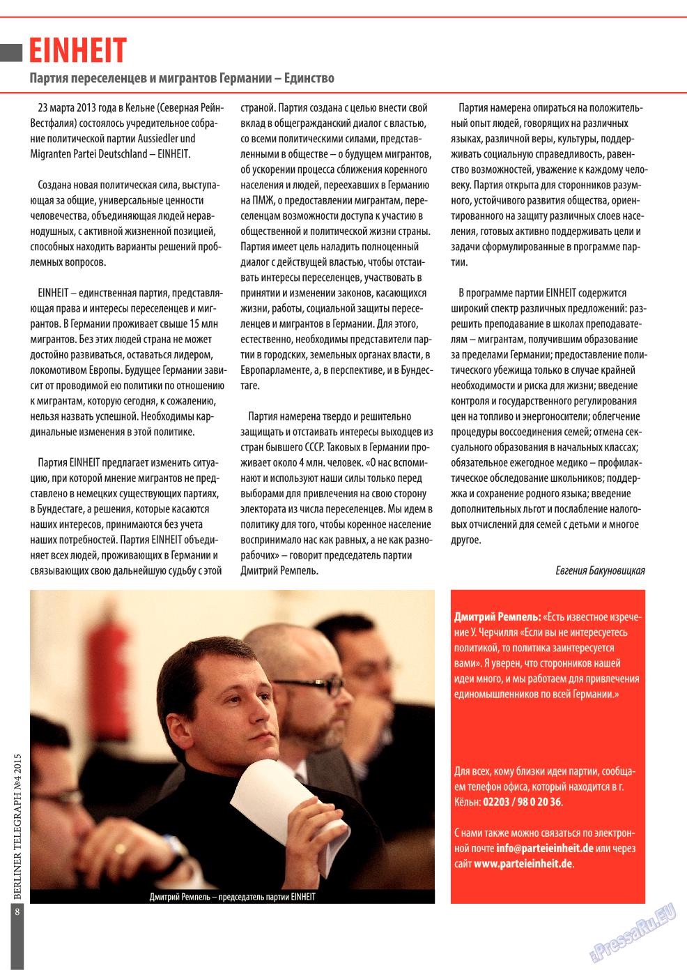 Берлинский телеграф (журнал). 2015 год, номер 4, стр. 8