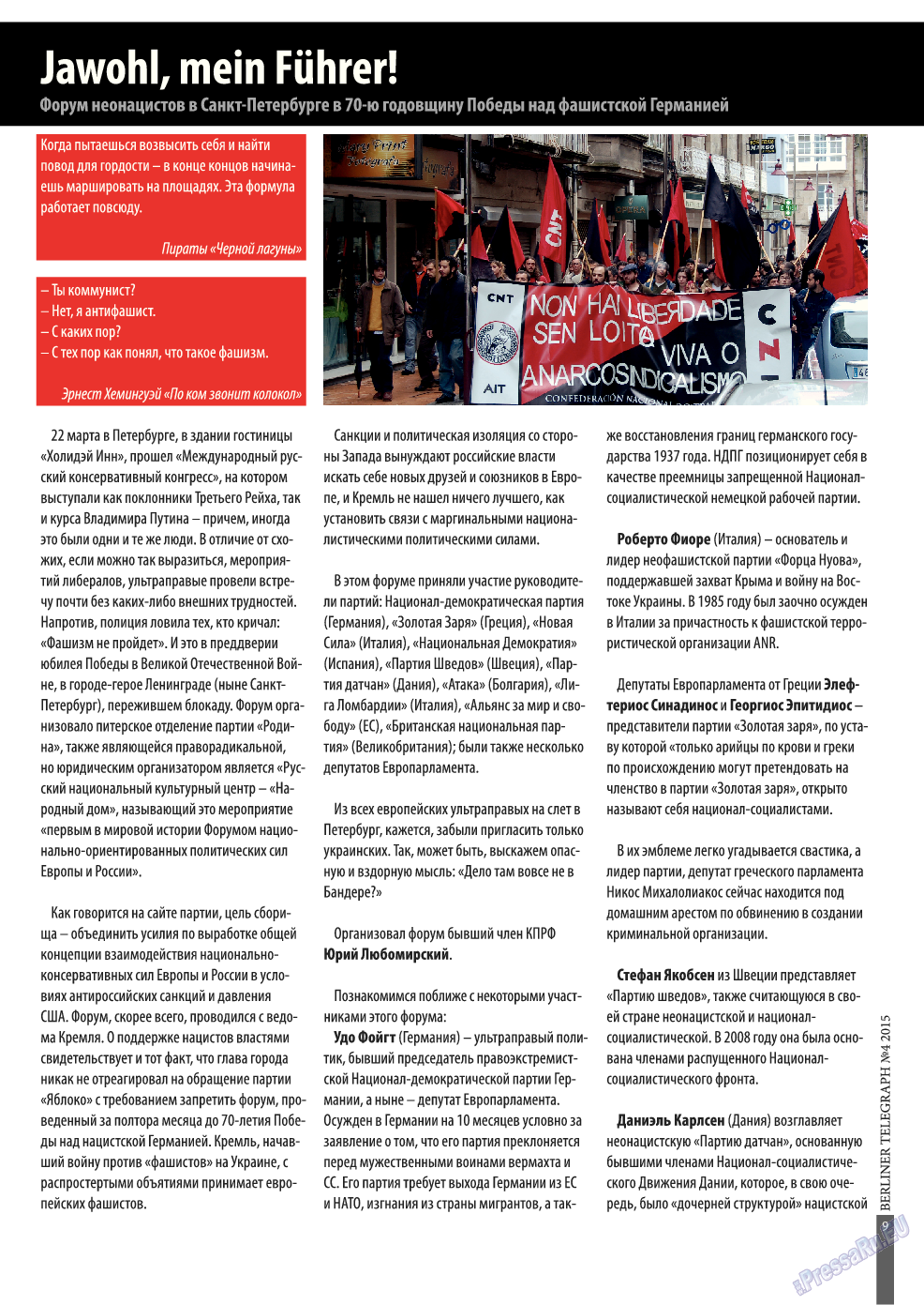 Берлинский телеграф (журнал). 2015 год, номер 4, стр. 9