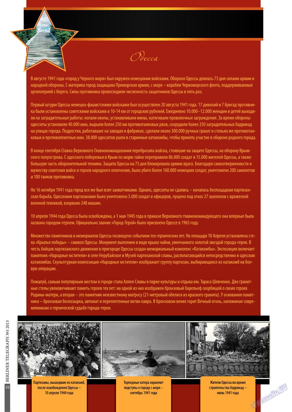 Берлинский телеграф (журнал). 2015 год, номер 5, стр. 10