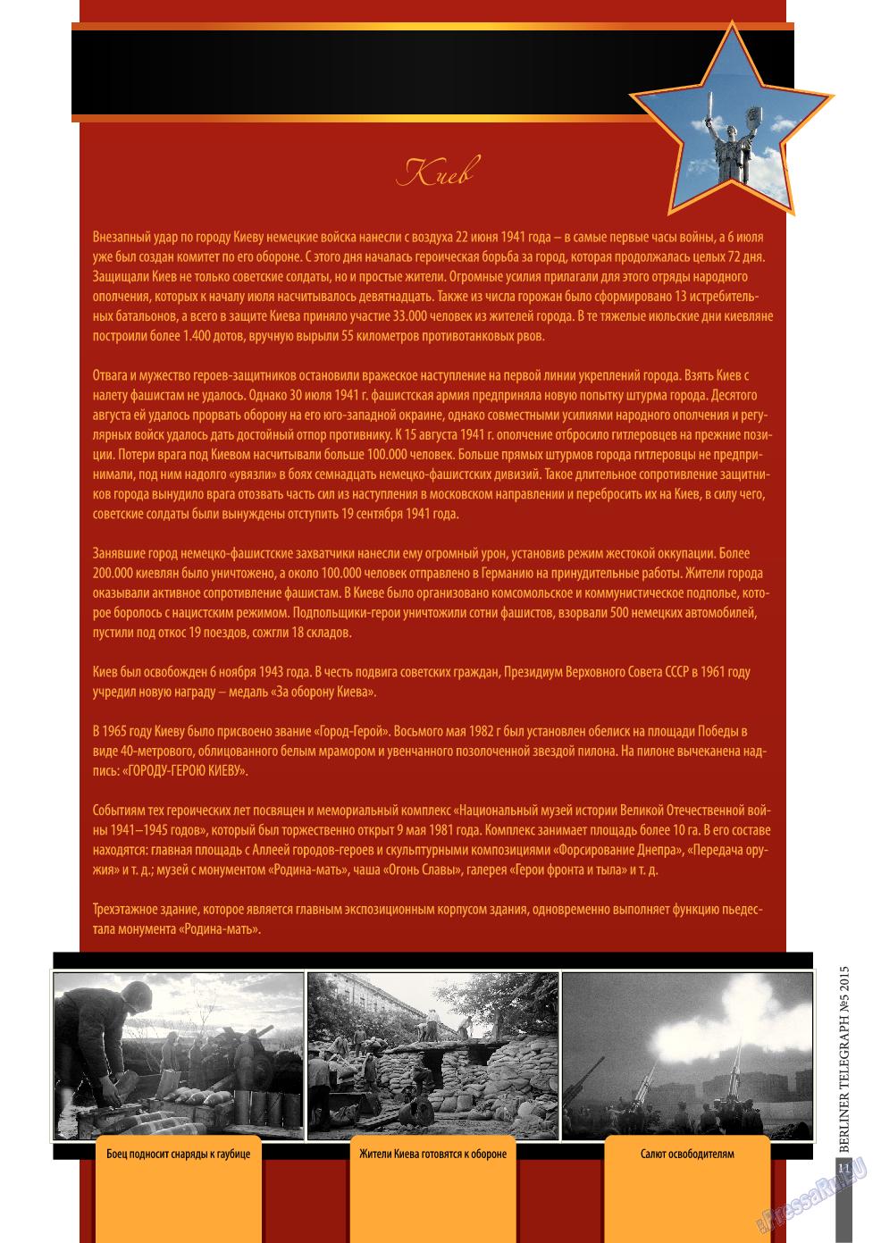 Берлинский телеграф (журнал). 2015 год, номер 5, стр. 11