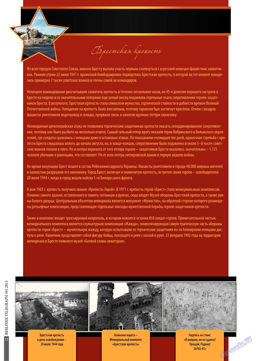 Берлинский телеграф (журнал). 2015 год, номер 5, стр. 12