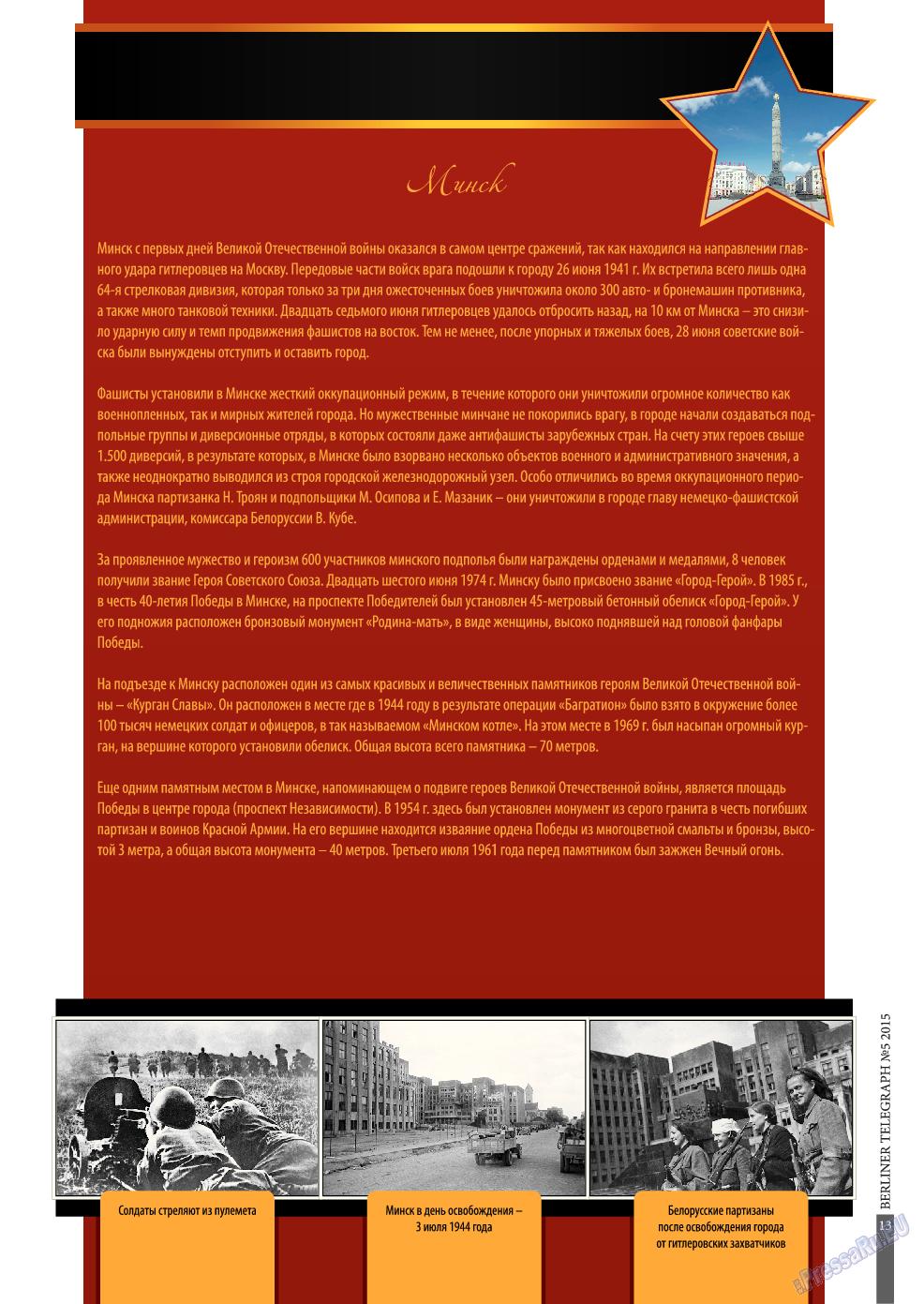 Берлинский телеграф (журнал). 2015 год, номер 5, стр. 13