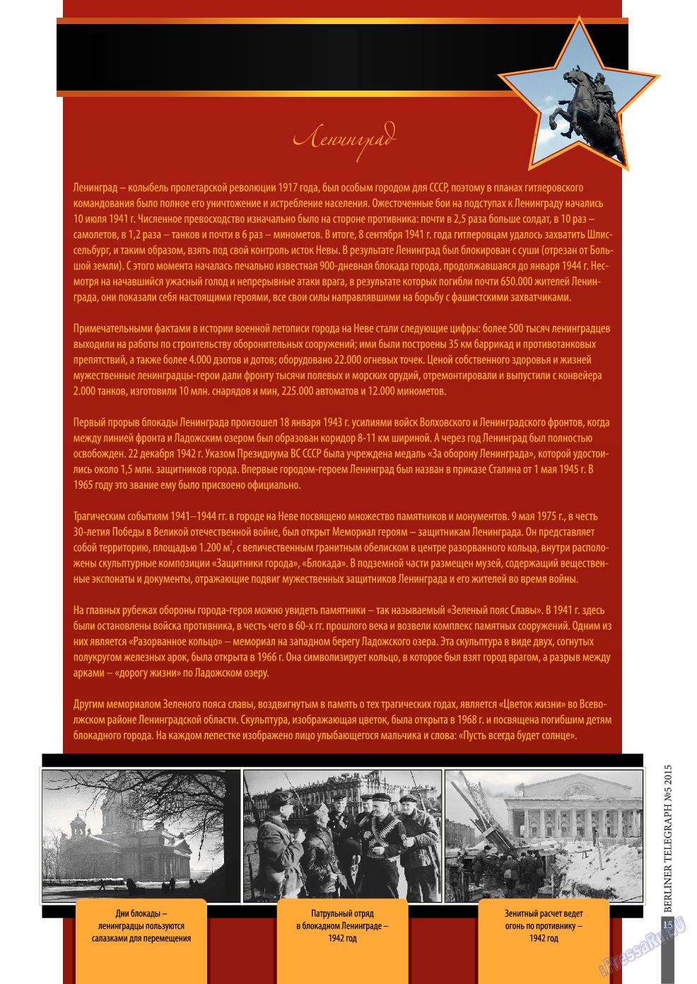Берлинский телеграф (журнал). 2015 год, номер 5, стр. 15