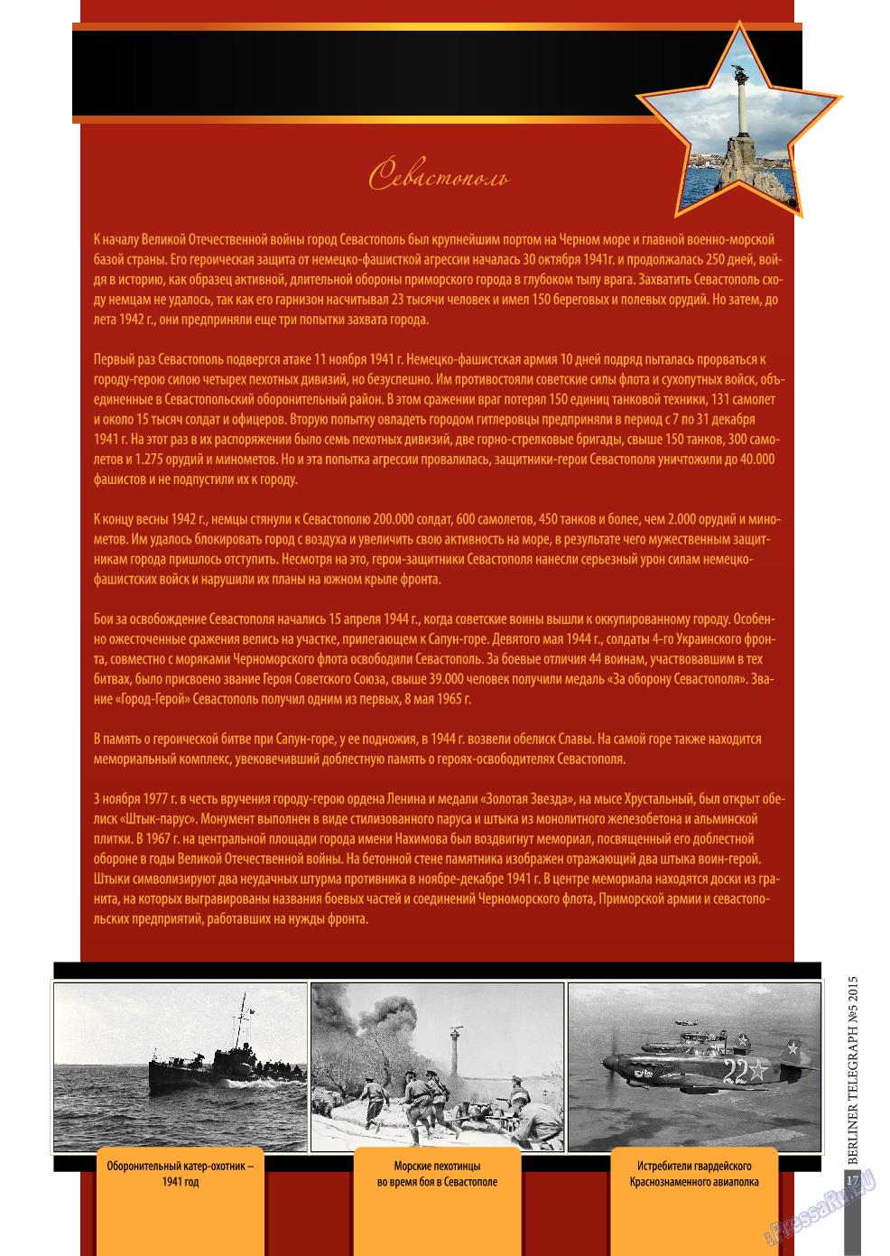 Берлинский телеграф (журнал). 2015 год, номер 5, стр. 17