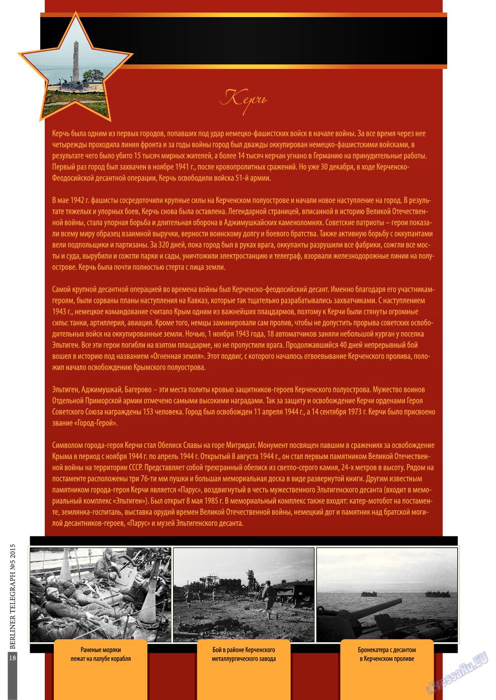 Берлинский телеграф (журнал). 2015 год, номер 5, стр. 18