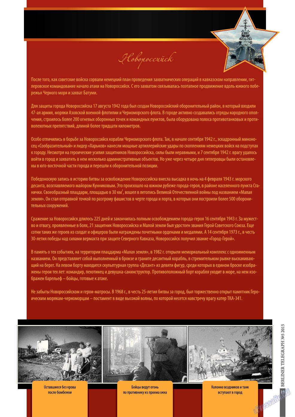 Берлинский телеграф (журнал). 2015 год, номер 5, стр. 19