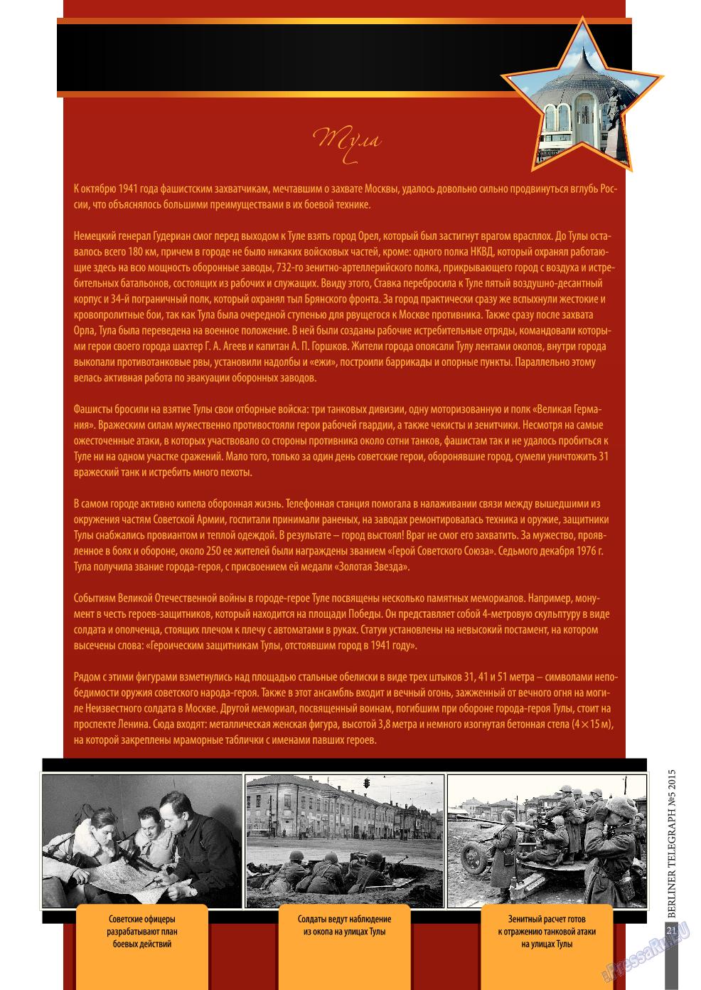 Берлинский телеграф (журнал). 2015 год, номер 5, стр. 21
