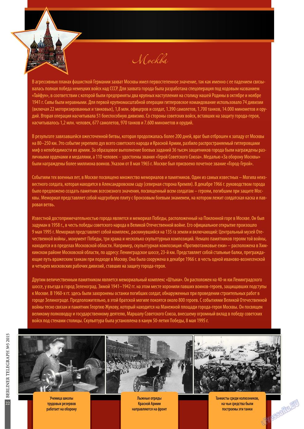 Берлинский телеграф (журнал). 2015 год, номер 5, стр. 22
