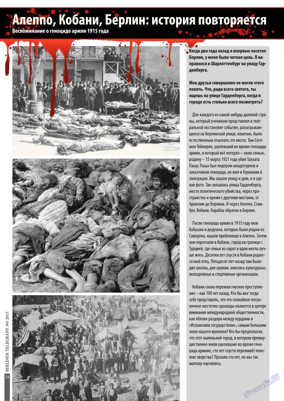 Берлинский телеграф (журнал). 2015 год, номер 5, стр. 24