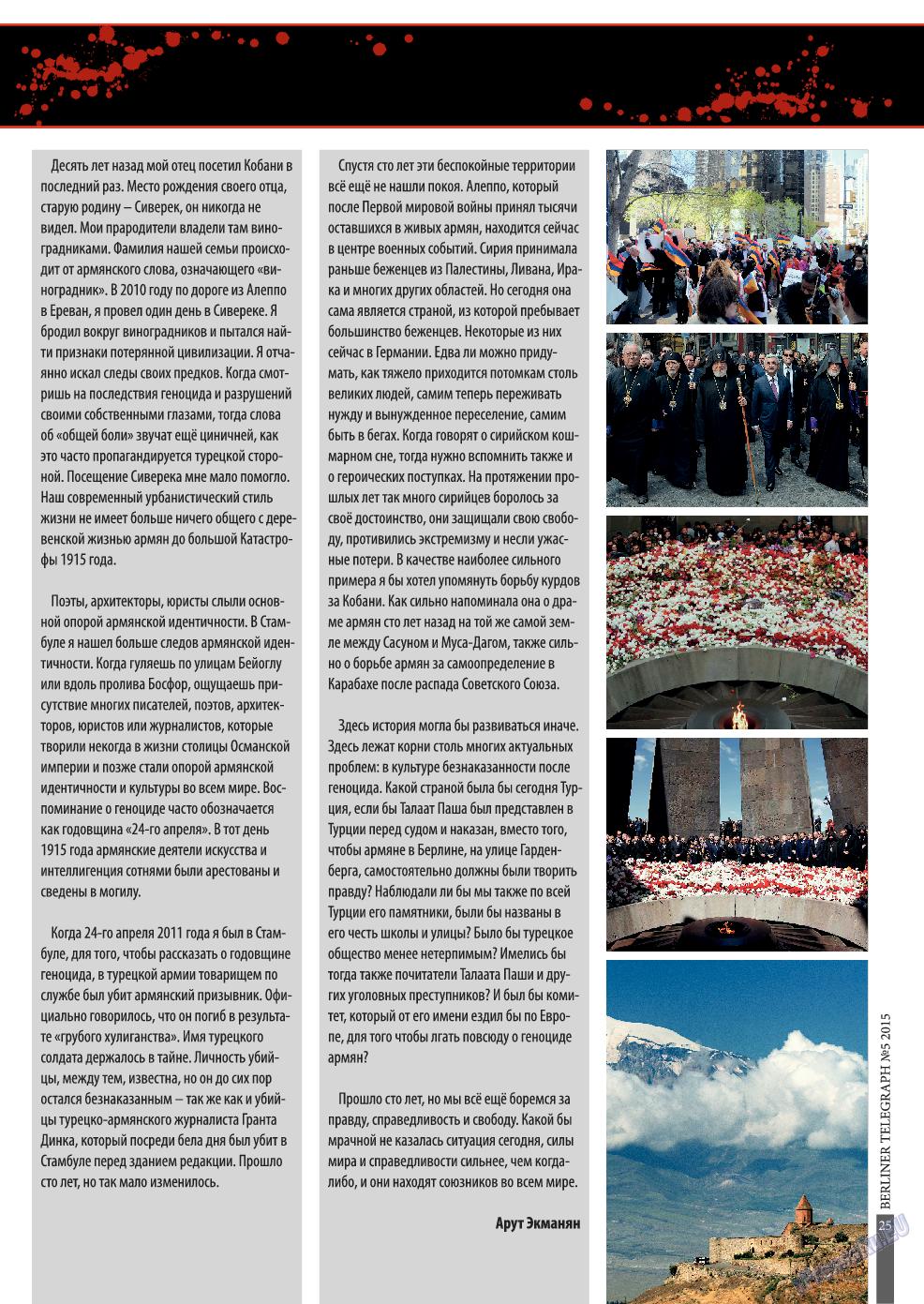 Берлинский телеграф (журнал). 2015 год, номер 5, стр. 25