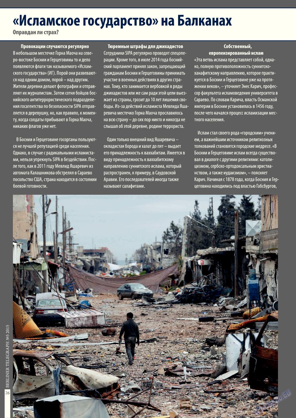 Берлинский телеграф (журнал). 2015 год, номер 5, стр. 26