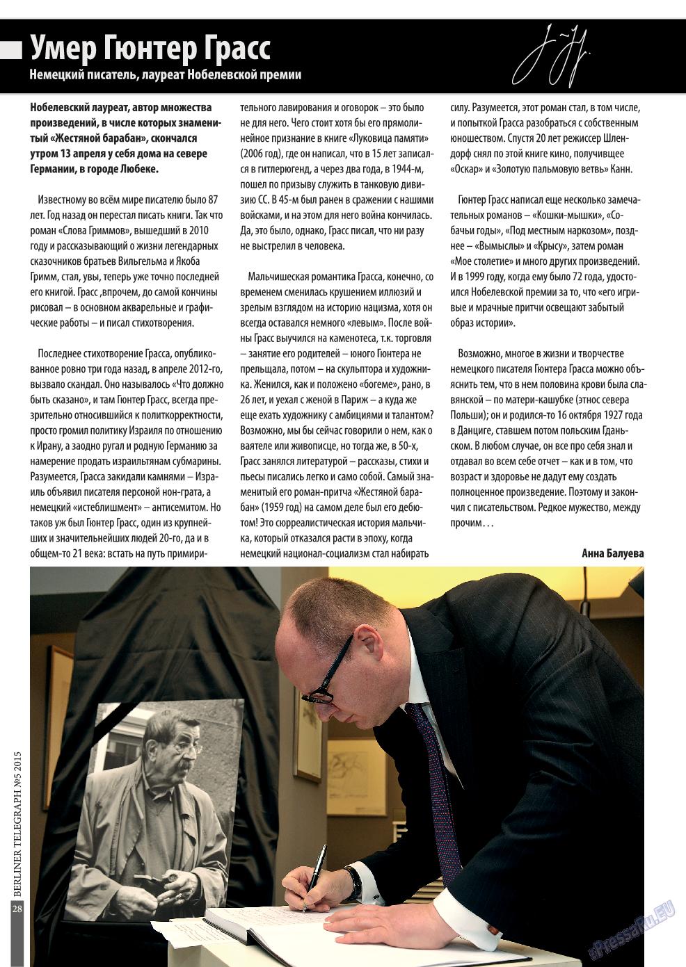 Берлинский телеграф (журнал). 2015 год, номер 5, стр. 28