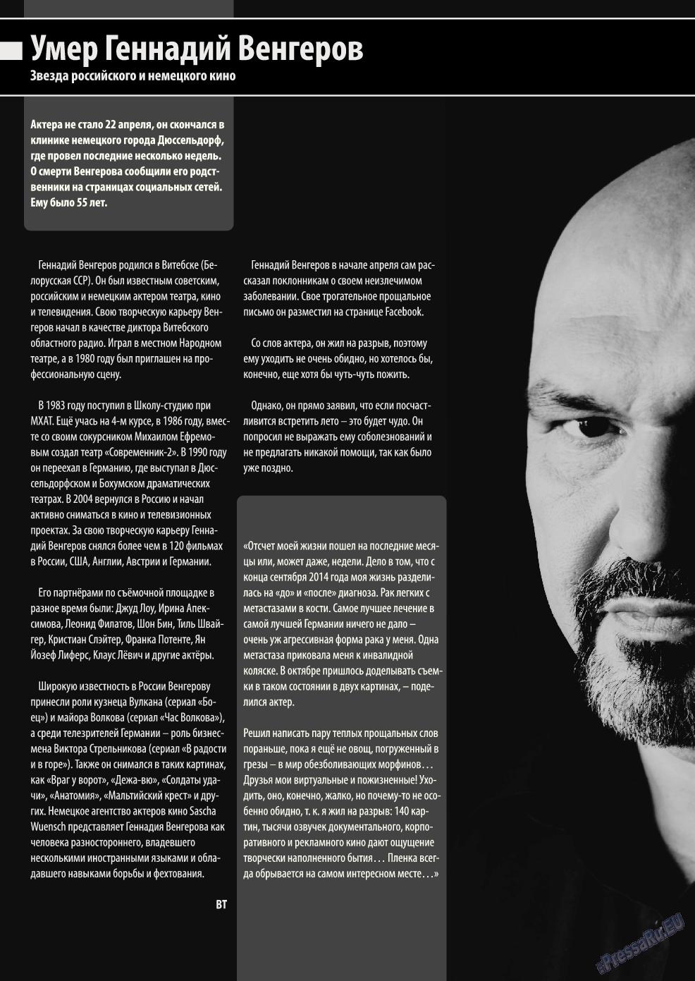 Берлинский телеграф (журнал). 2015 год, номер 5, стр. 29