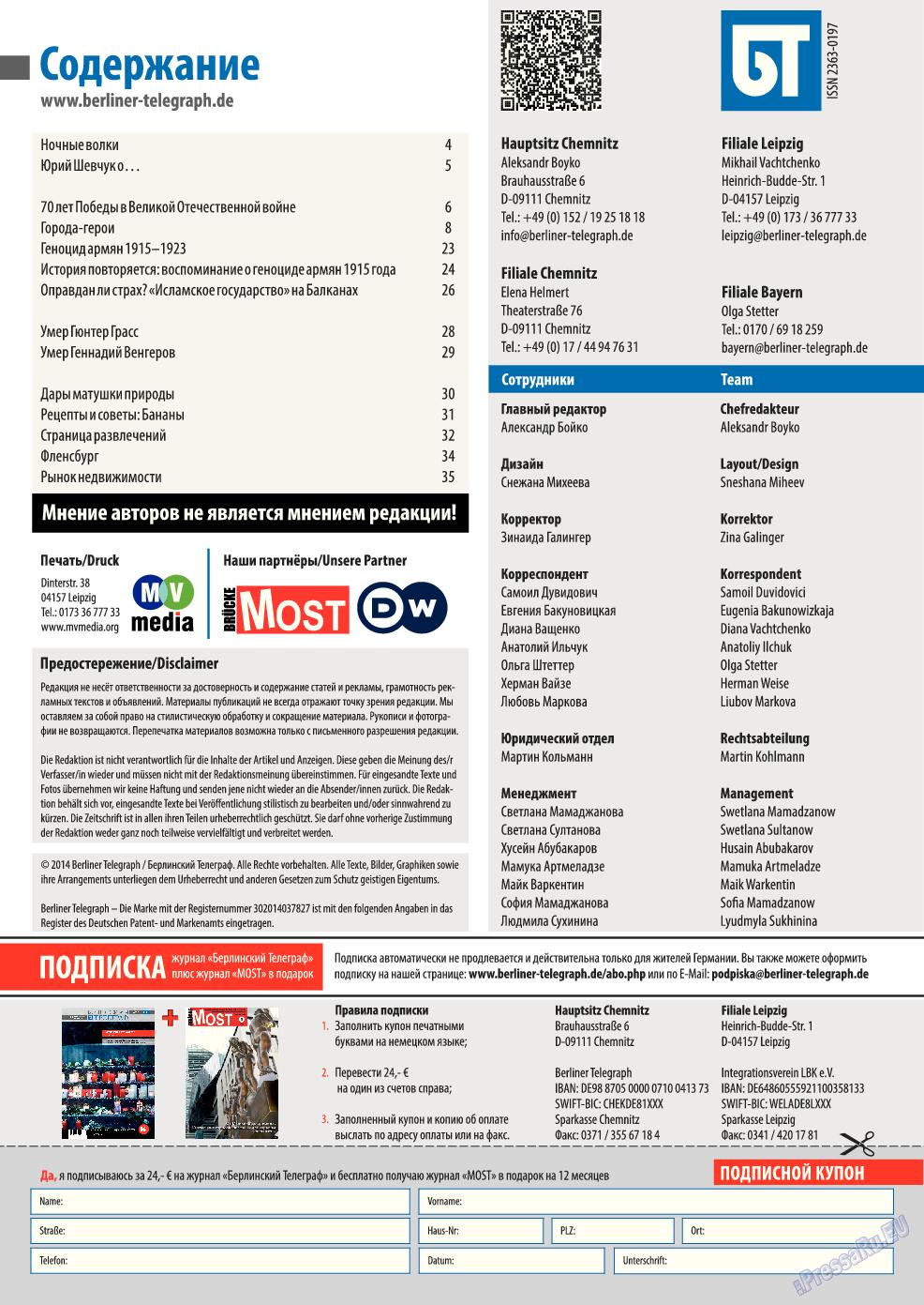 Берлинский телеграф (журнал). 2015 год, номер 5, стр. 3