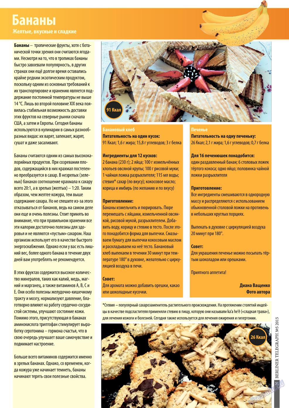 Берлинский телеграф (журнал). 2015 год, номер 5, стр. 31