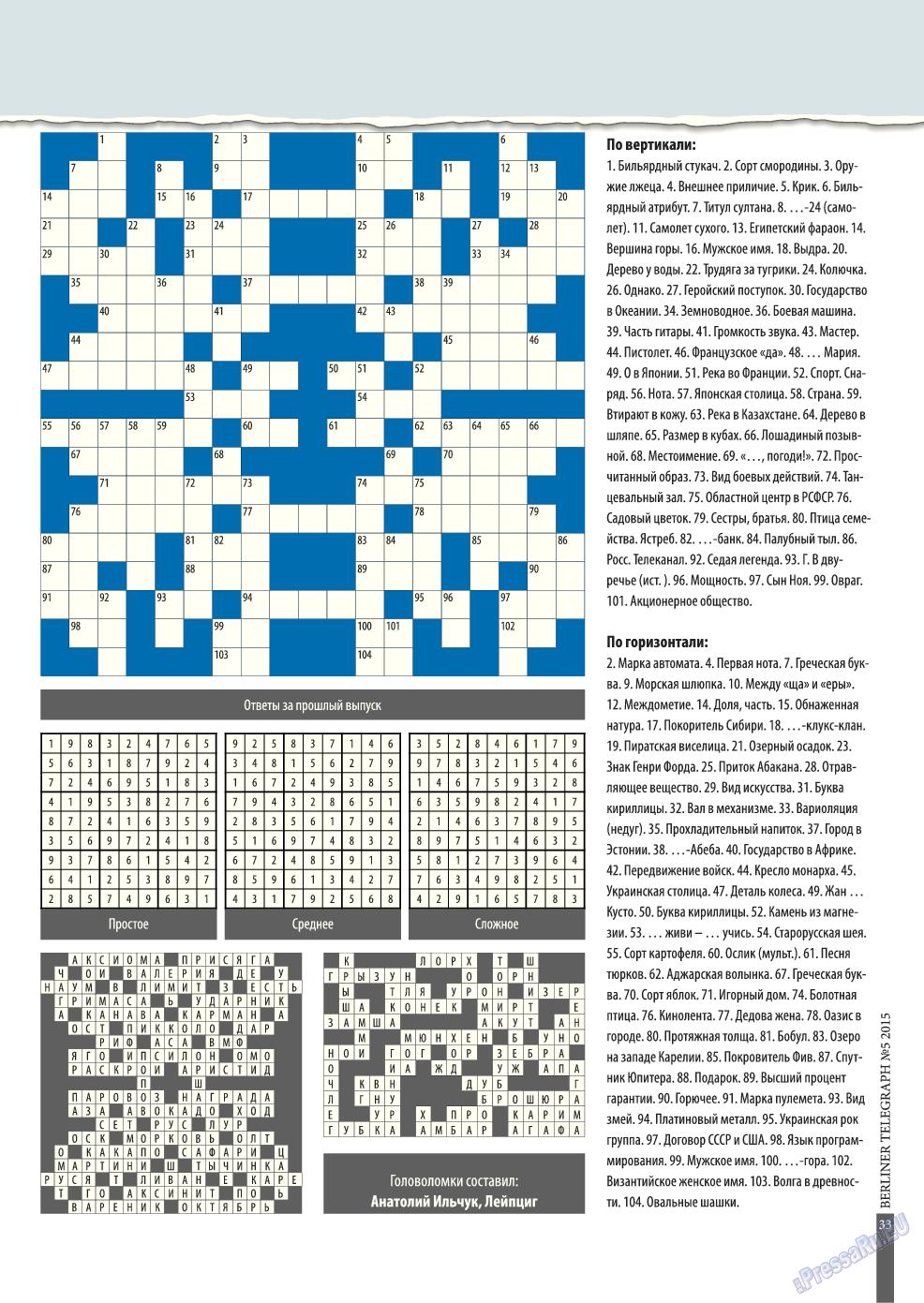 Берлинский телеграф (журнал). 2015 год, номер 5, стр. 33