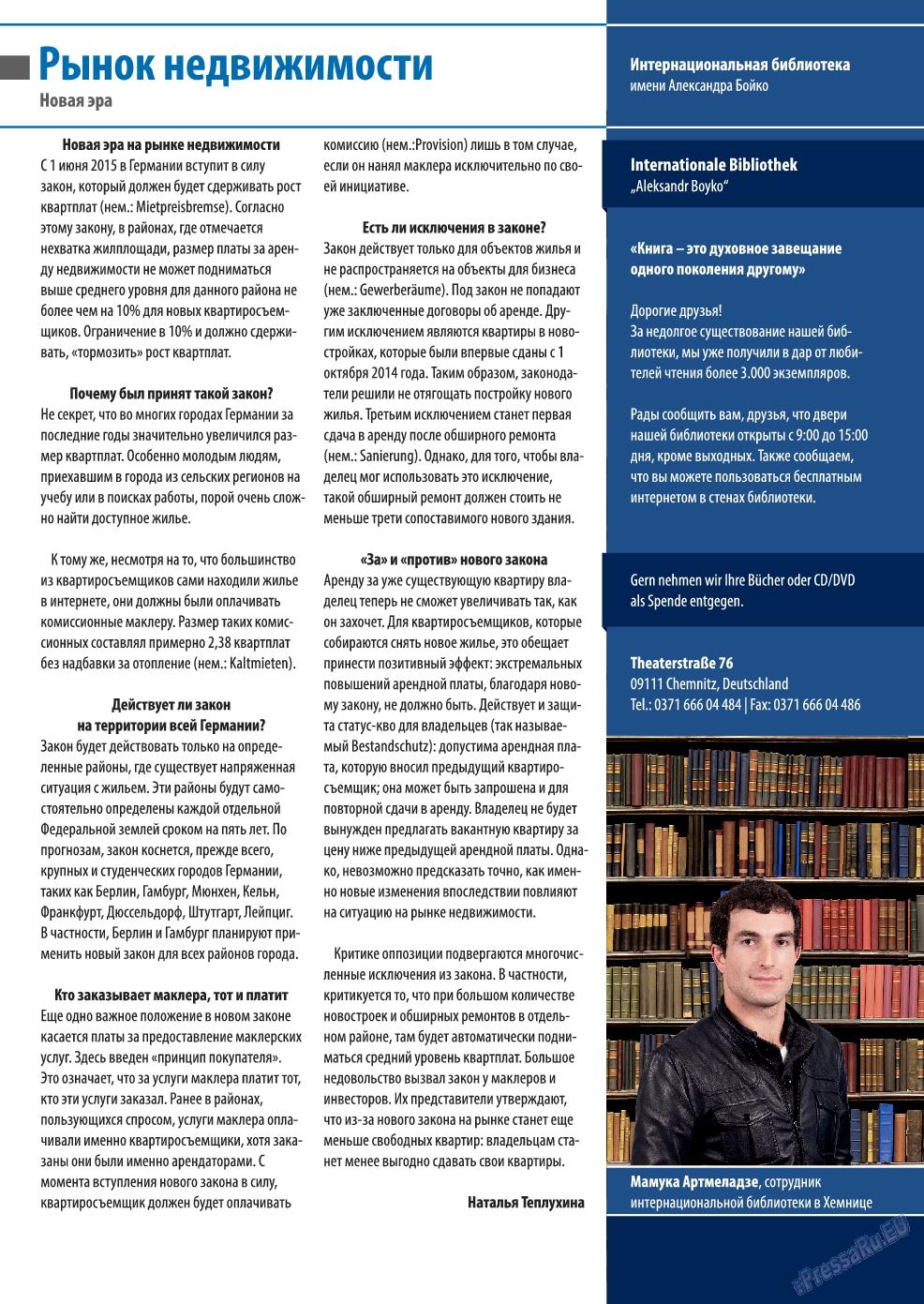 Берлинский телеграф (журнал). 2015 год, номер 5, стр. 35