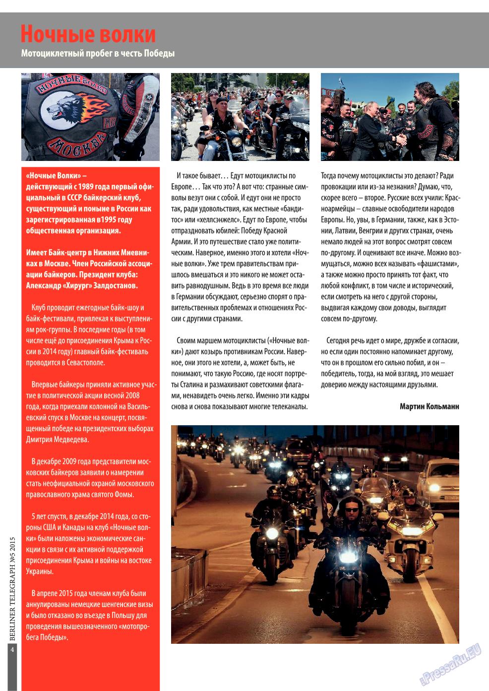 Берлинский телеграф (журнал). 2015 год, номер 5, стр. 4
