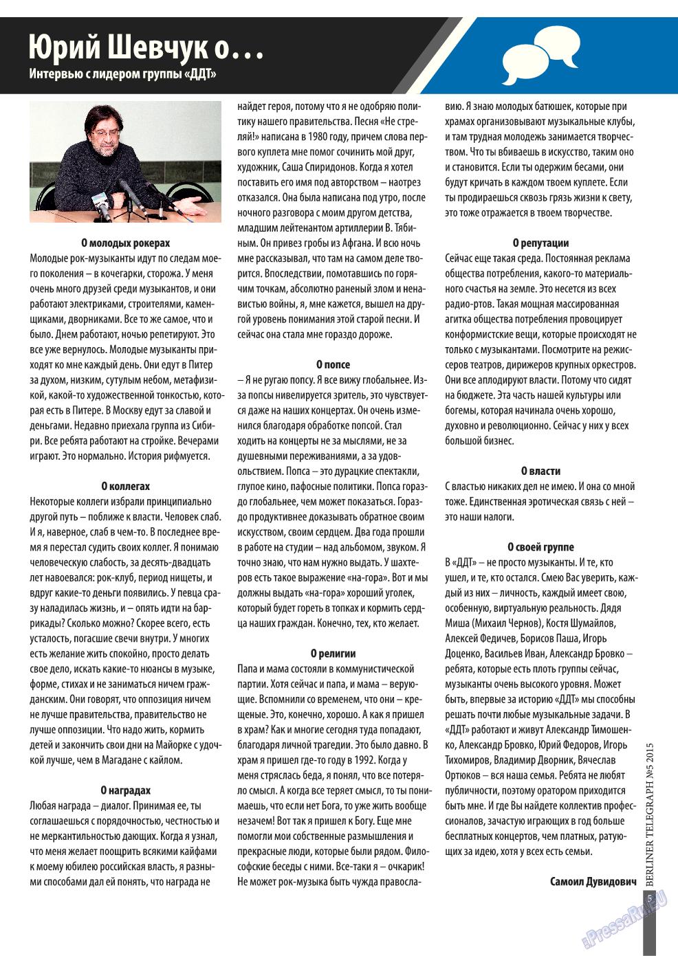 Берлинский телеграф (журнал). 2015 год, номер 5, стр. 5