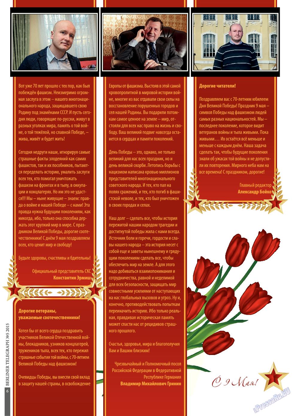 Берлинский телеграф (журнал). 2015 год, номер 5, стр. 6