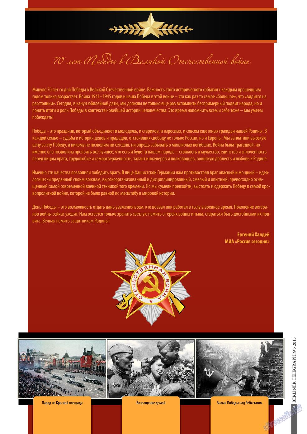 Берлинский телеграф (журнал). 2015 год, номер 5, стр. 7