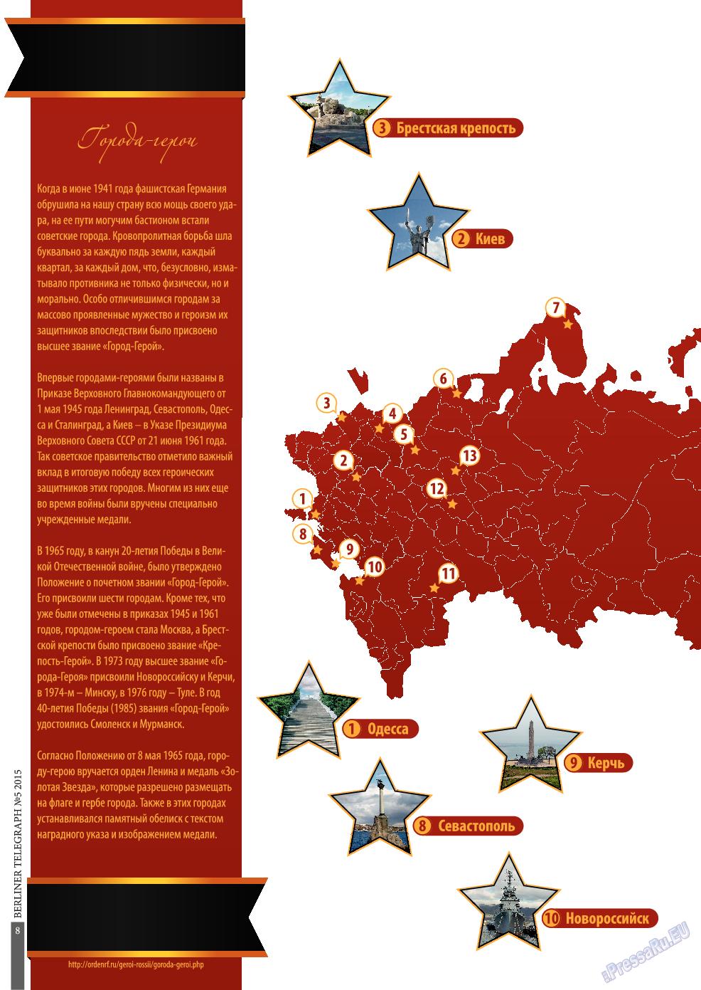 Берлинский телеграф (журнал). 2015 год, номер 5, стр. 8