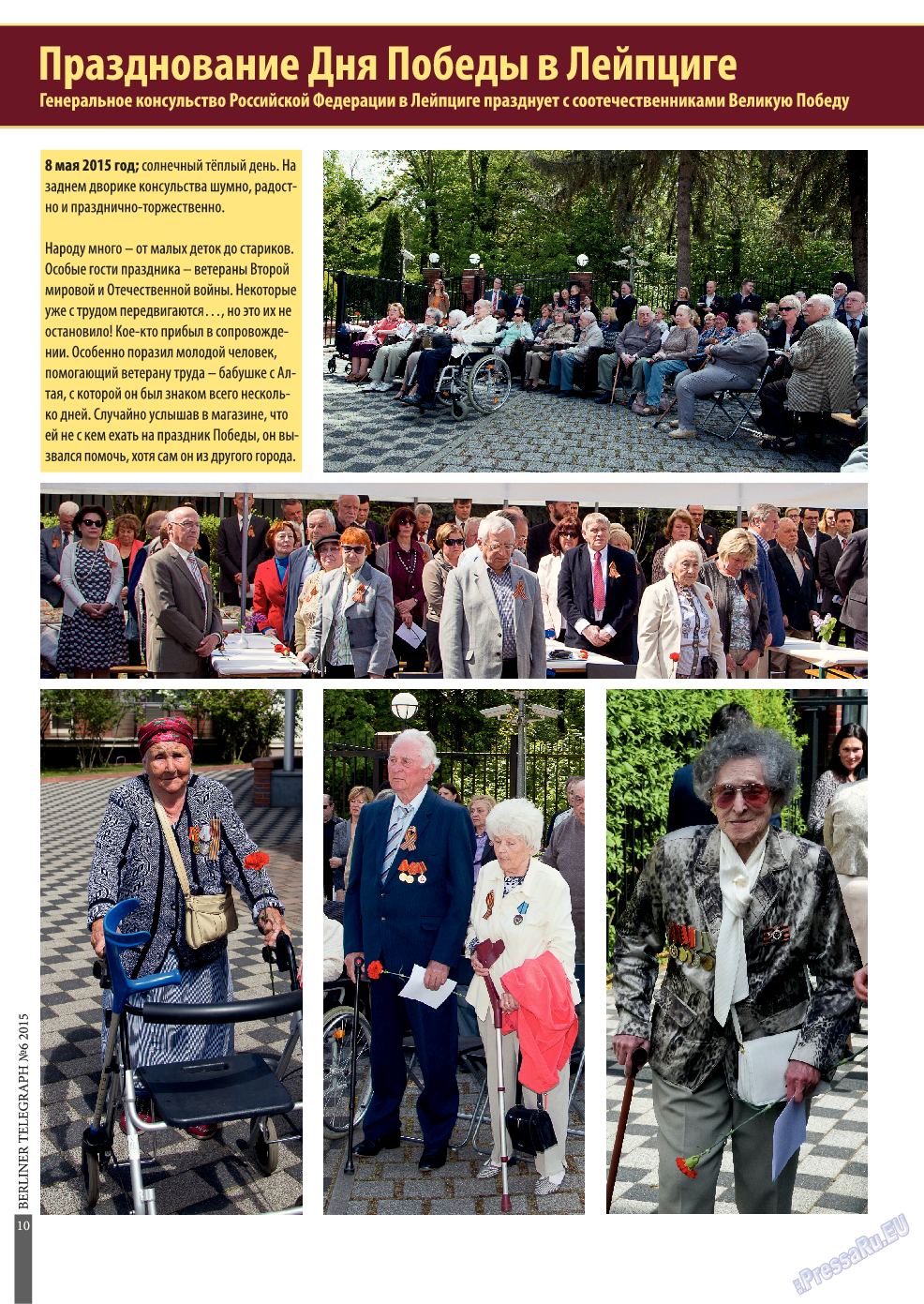 Берлинский телеграф (журнал). 2015 год, номер 6, стр. 10