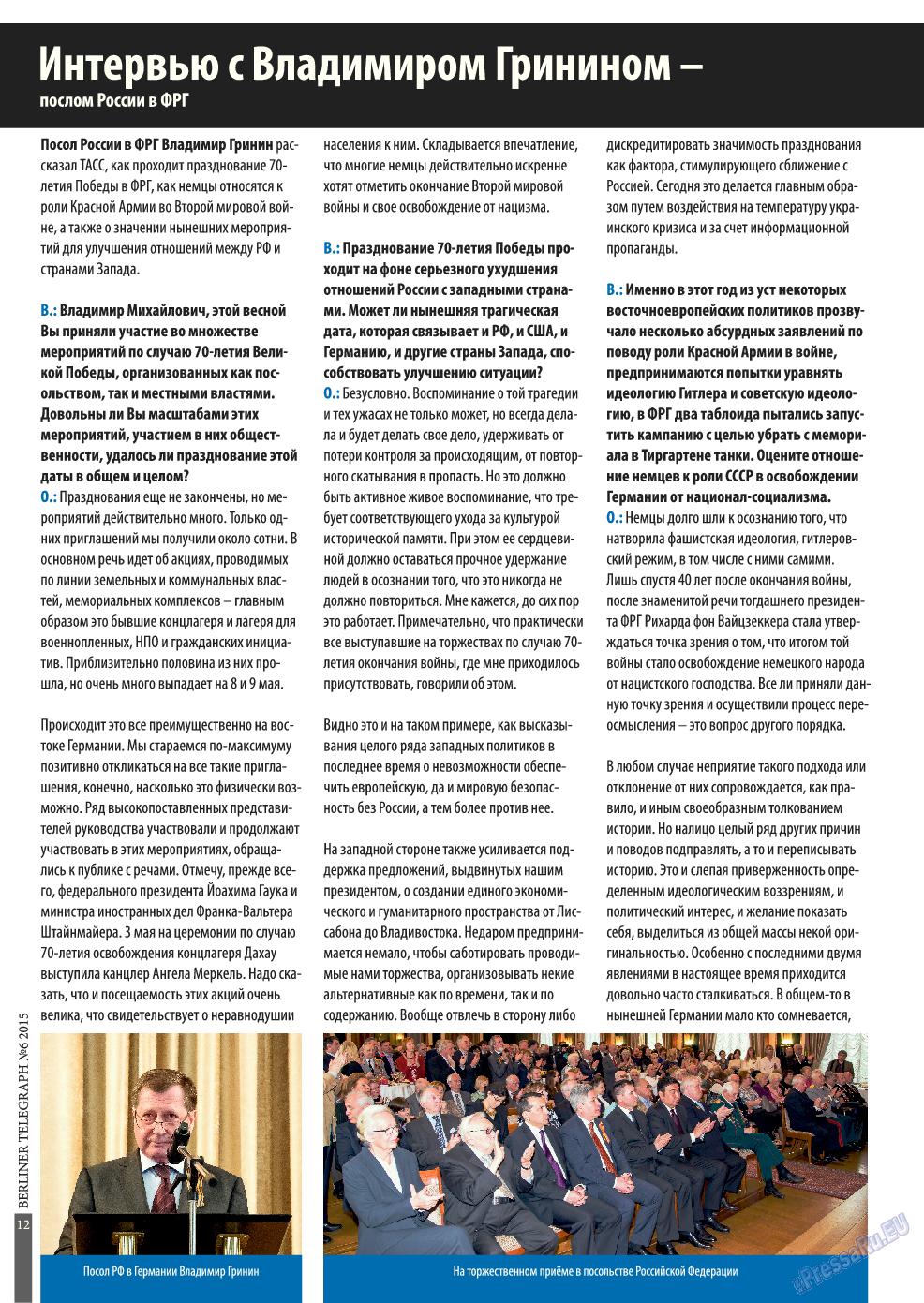 Берлинский телеграф (журнал). 2015 год, номер 6, стр. 12