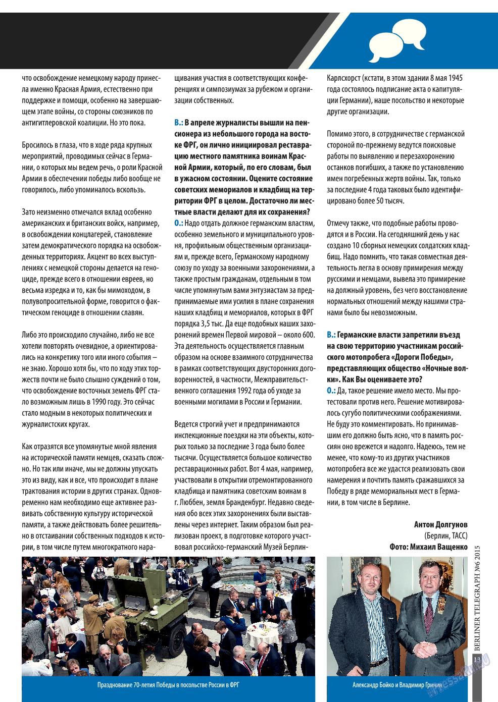 Берлинский телеграф (журнал). 2015 год, номер 6, стр. 13