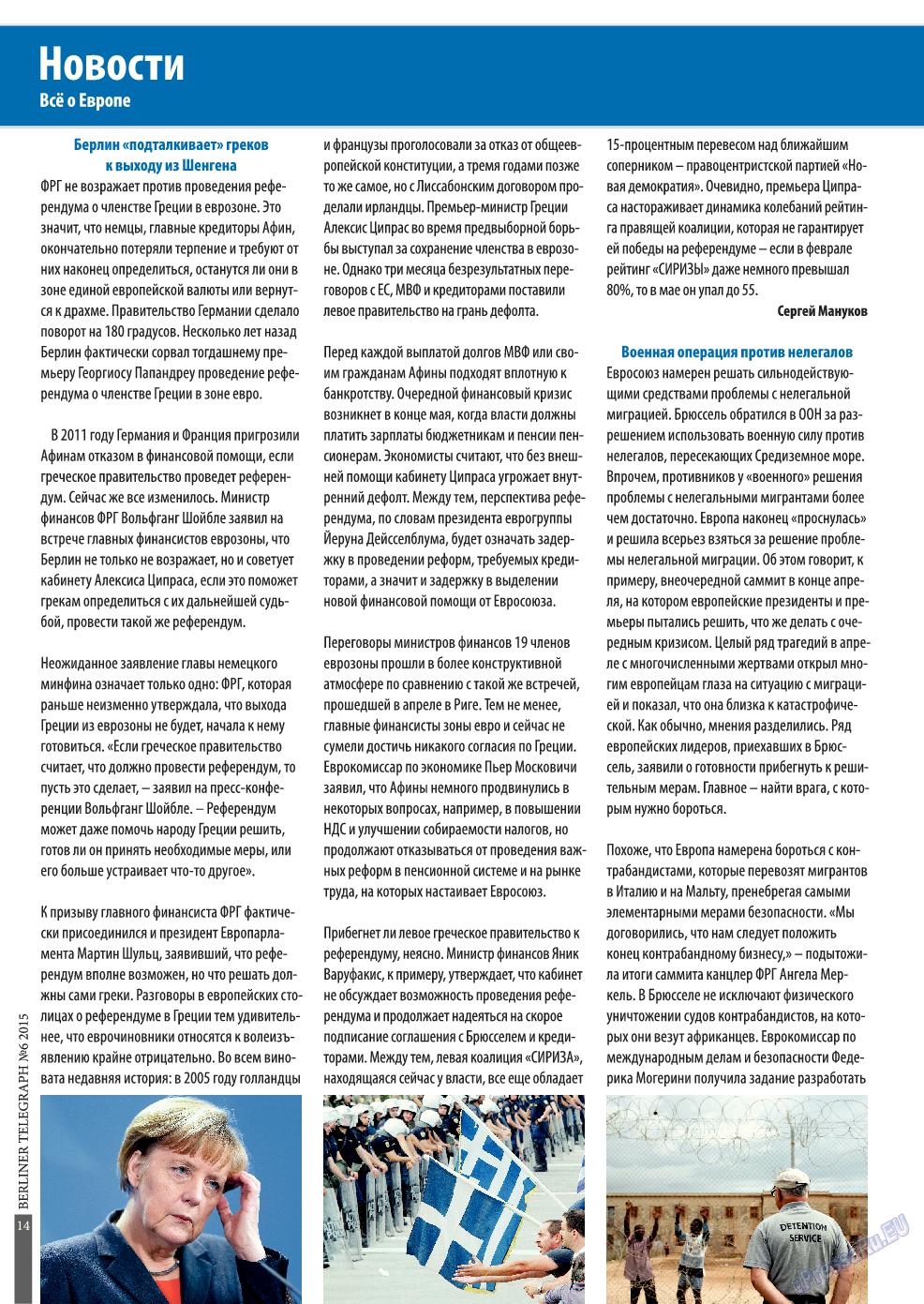 Берлинский телеграф (журнал). 2015 год, номер 6, стр. 14