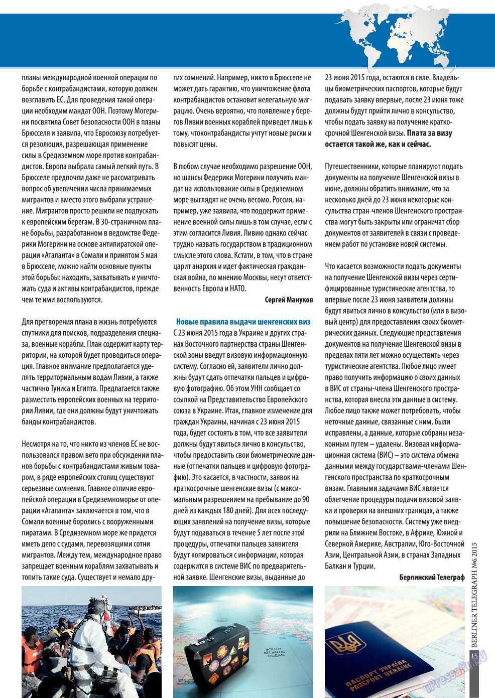 Берлинский телеграф (журнал). 2015 год, номер 6, стр. 15