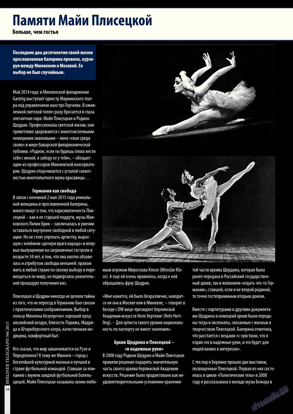 Берлинский телеграф (журнал). 2015 год, номер 6, стр. 16